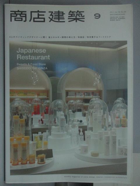 ~書寶 書T7/建築_ZBE~商店建築 9 Japanese Restaurant_201