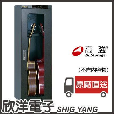 ※欣洋電子※漢唐科技Dr.StorageC20M樂器專用防潮箱(C20-254M)濕度範圍35~60%RH、容量239L原廠直送