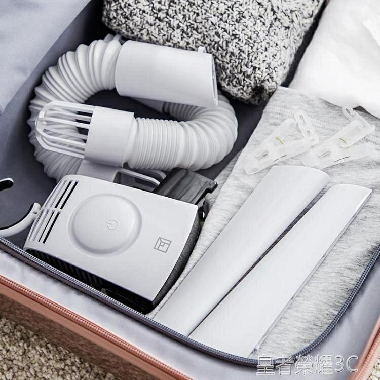 烘乾機 便攜式烘干衣架干衣機器小型迷你旅行折疊烘干機干鞋器 2021新款