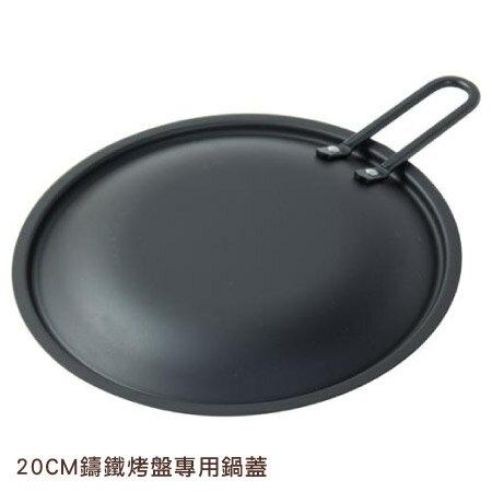 20CM鑄鐵烤盤專用鍋蓋 NITORI宜得利家居