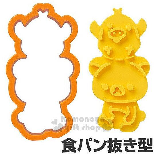 〔小禮堂〕懶懶熊 日製吐司壓模《黃.小雞.》輕鬆打造趣味料理