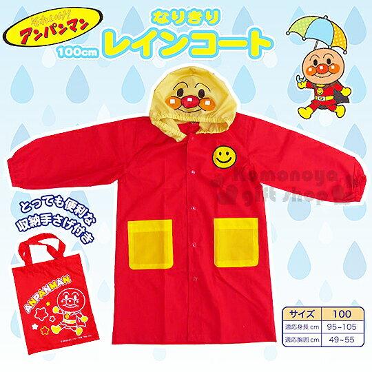 〔小禮堂〕麵包超人 兒童前開式雨衣《紅黃.大臉帽子》附收納袋