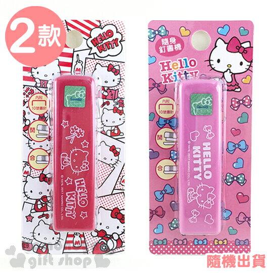 〔小禮堂〕Hello Kitty 隨身釘書機《2款.隨機出貨.紅/粉.坐姿》