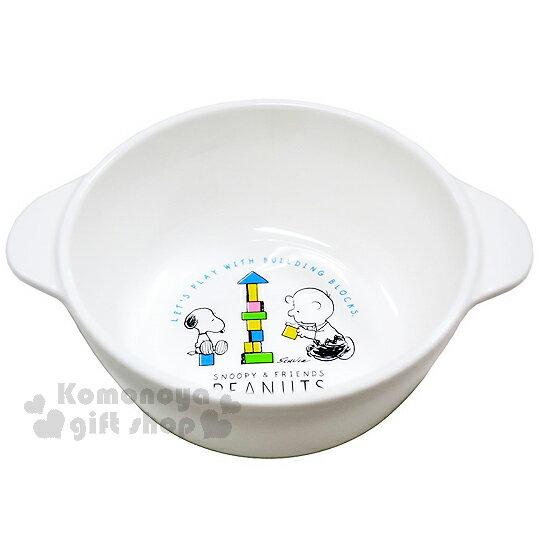 〔小禮堂〕史努比 日製雙耳塑膠碗《白.圓形.疊積木》兒童餐具