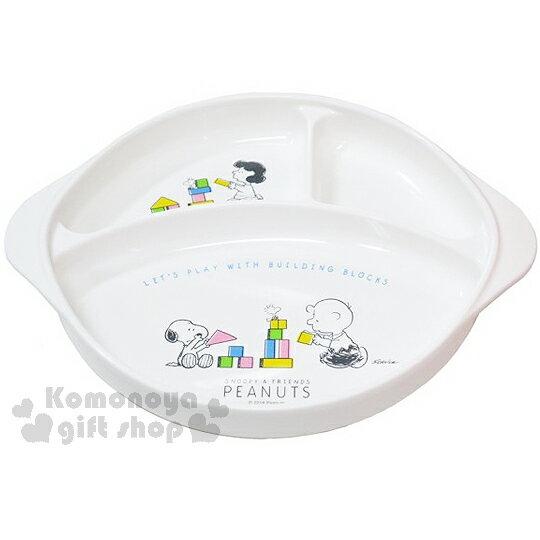 〔小禮堂〕史努比 日製雙耳塑膠餐盤《白.圓形.疊積木》三格設計.兒童餐具