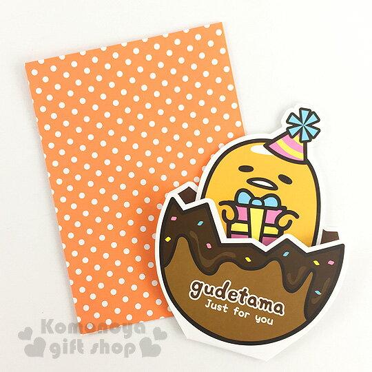 〔小禮堂〕蛋黃哥 造型萬用卡片《巧克力蛋殼.禮物》附信封