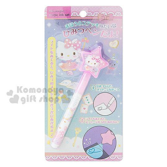 〔小禮堂〕Hello Kitty 隱形筆《粉.站姿.鑰匙.懷錶.星型蓋》黑光筆