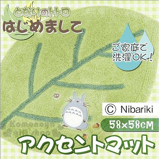 〔小禮堂〕宮崎駿Totoro龍貓造型腳踏墊《葉子.站姿.46x70cm》