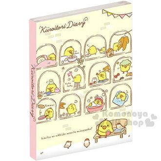 〔小禮堂〕拉拉熊 小雞 日製四折便條紙《黃.坐在長椅上.12格圖案》4種不同圖案