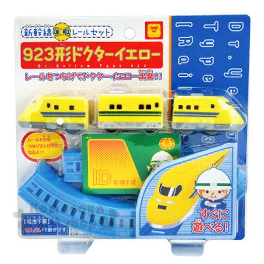 〔小禮堂〕新幹線 923系電聯車鐵道玩具組《黃藍.三節車廂.泡殼裝》不需使用電池