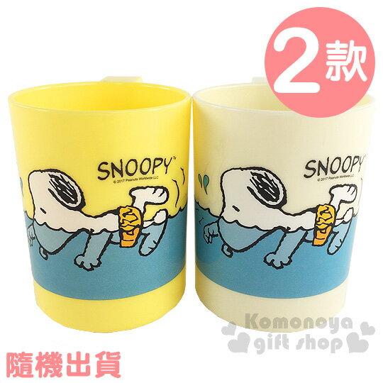 〔小禮堂〕史努比塑膠漱口杯《2款.隨機出貨.米黃.游泳》把手上可放一隻牙刷