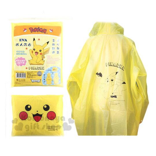 〔小禮堂〕皮卡丘 成人雨衣《黃.後仰姿勢.寶貝球》附專屬收納提袋
