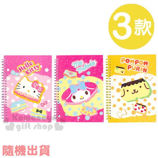 〔小禮堂〕Sanrio大集合 線圈筆記本《3款.隨機出貨.A5.粉kitty/桃美樂蒂/黃布丁狗》屁屁系列