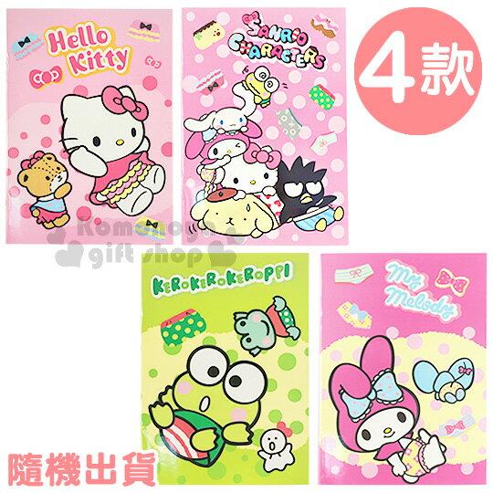 〔小禮堂〕Sanrio大集合 筆記本《4款.隨機出貨.Hello Kitty/大眼蛙/Sanrio/美樂蒂.25k》橫條紋內頁