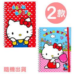 〔小禮堂〕Hello Kitty 線圈筆記本《2款.隨機出貨.B6.紅捧臉.點點/藍遊樂園.愛心氣球》附束帶