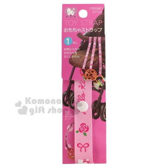 〔小禮堂〕Hello Kitty 推車玩具防掉帶《桃.玫瑰.蝴蝶結.大臉》防止小孩玩具掉落