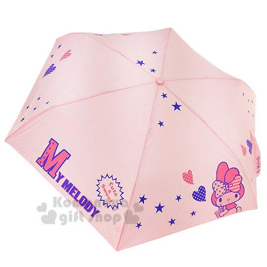 〔小禮堂〕美樂蒂折疊雨陽傘《粉.星星》折傘.遇水變色設計