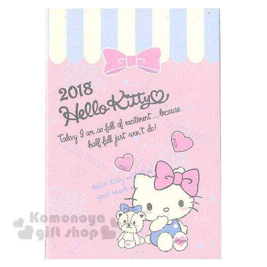〔小禮堂〕Hello Kitty 2018行事曆《A6.粉.藍白條紋.小熊.坐姿.愛心》塑膠封套