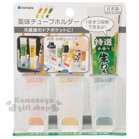 〔小禮堂〕INOMATA 日製冰箱軟管醬料置物架《透明.3格》掛勾收納