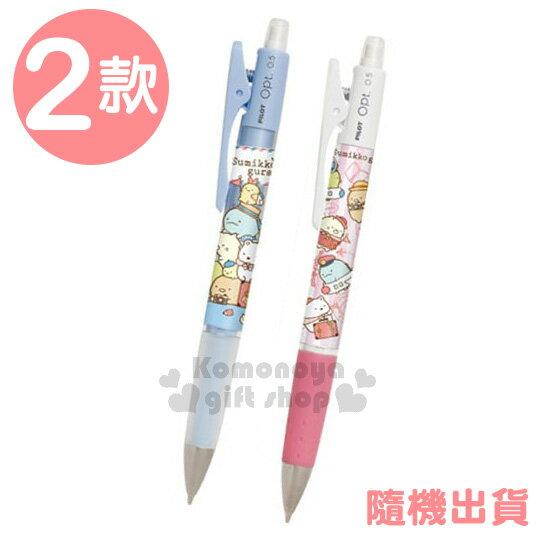 〔小禮堂〕角落生物 日製自動鉛筆~2款.藍堆疊  粉滿版.0.5mm~PILOT百樂系列