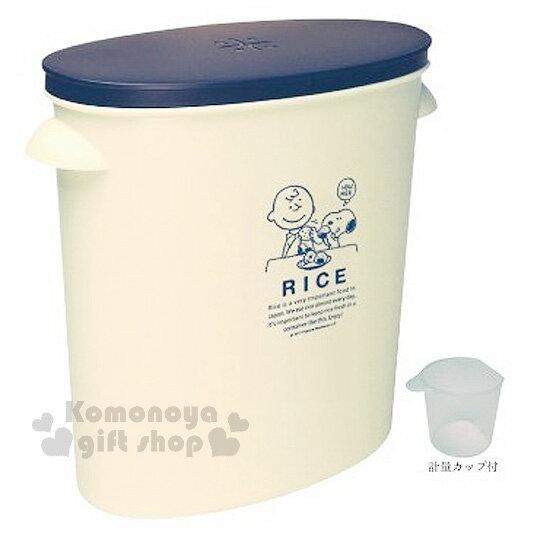 〔小禮堂〕史努比日製密封米桶《米黃.蓋子藍.橢圓形》容量5kg.附量米杯