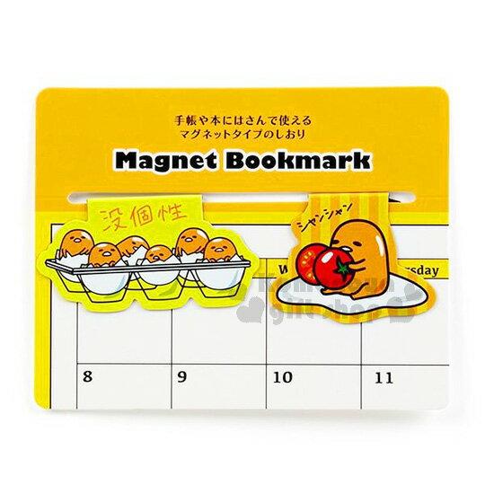 〔小禮堂〕蛋黃哥 造型磁鐵書籤組《2入.雙面圖案.黃.蛋.番茄》專為行事曆設計