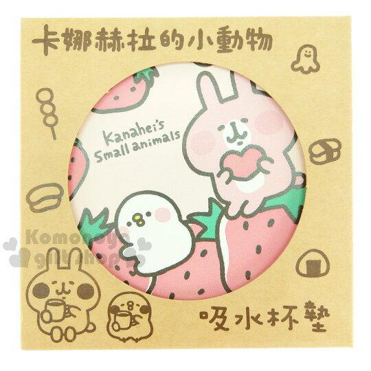〔小禮堂〕卡娜赫拉 陶瓷杯墊~圓形.粉.草莓.愛心~速乾吸水