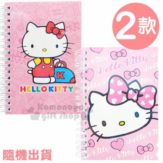 〔小禮堂〕Hello Kitty 雙封面線圈筆記本《2款.隨機出貨.粉大臉.愛心/粉行李.站姿》