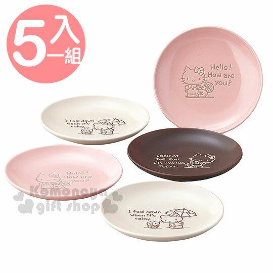 〔小禮堂〕Hello Kitty 日製陶瓷盤組《5入.3色.粉網球 / 深棕溜冰 / 米撐傘》日本YAMAKA精緻陶瓷 - 限時優惠好康折扣