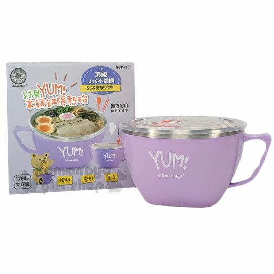 〔小禮堂〕綠貝Green Bell 不鏽鋼隔熱碗《L.紫.YUM!》容量1200ml