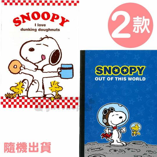 〔小禮堂〕史努比 筆記本《2款.隨機出貨.紅白/甜甜圈.藍/太空人.25k》橫條紋內頁