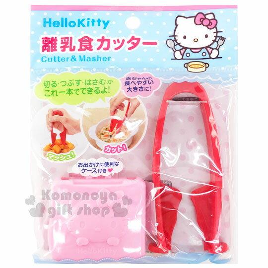 〔小禮堂〕Hello Kitty 附盒兒童食物剪《粉.大臉》銅板小物