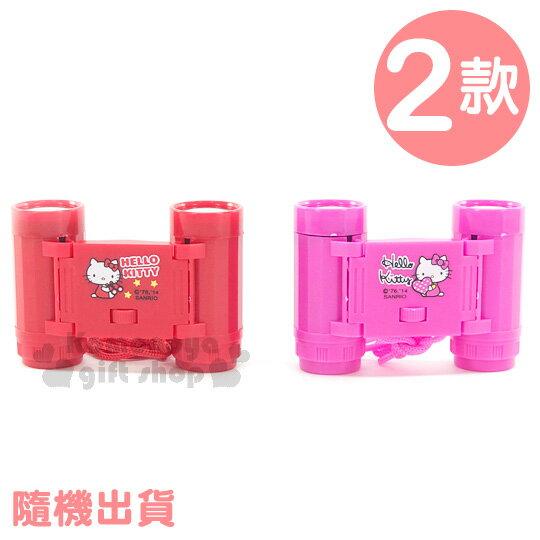 〔小禮堂〕Hello Kitty 兒童雙筒望遠鏡《2款.隨機.粉/紅.愛心》