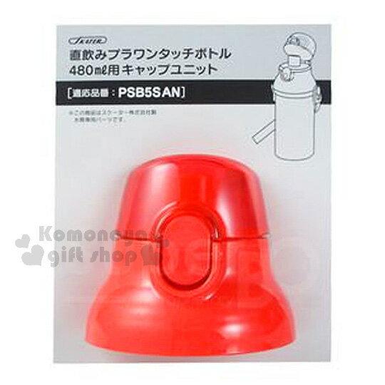 〔小禮堂〕SKATER日製直飲式水壺蓋《紅.480ml用》安全扣壓彈跳蓋