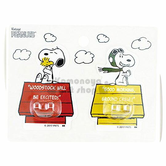 〔小禮堂〕史努比 無痕掛勾《2入.紅狗屋.黃狗屋.飛行員》耐荷重1kg 0