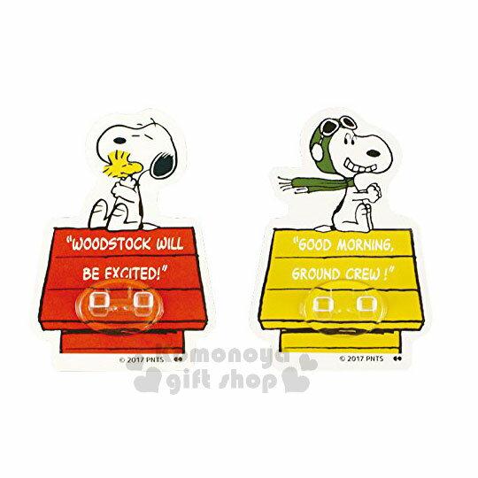 〔小禮堂〕史努比 無痕掛勾《2入.紅狗屋.黃狗屋.飛行員》耐荷重1kg 1