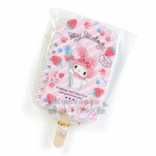 〔小禮堂〕美樂蒂日製冰棒造型線圈筆記本《S.粉.草莓.櫻桃》便條本.水果文具系列