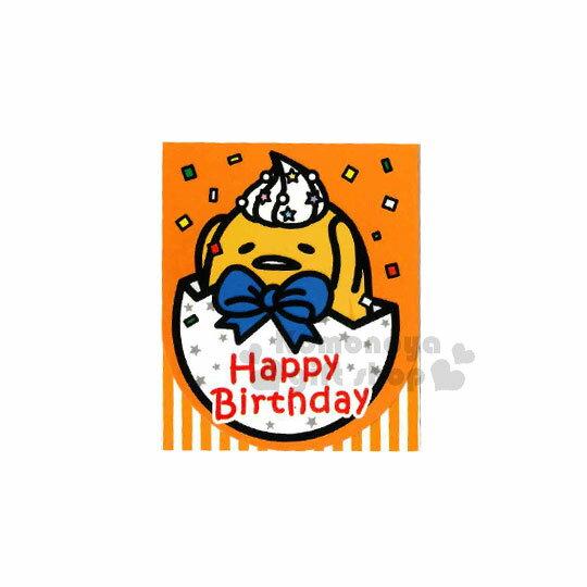 〔小禮堂〕蛋黃哥 生日小卡片《橘.條紋.舉手.頭上奶油》送禮卡.祝賀卡