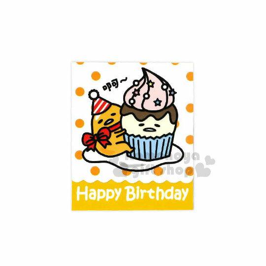 〔小禮堂〕蛋黃哥生日小卡片《黃白.點點.抱杯子蛋糕》送禮卡.祝賀卡