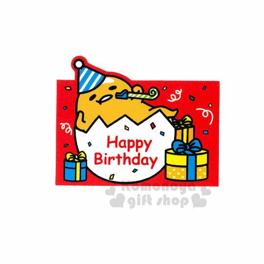 〔小禮堂〕蛋黃哥生日卡片《紅.禮物.躺在蛋殼.吹哨子》送禮卡.祝賀卡