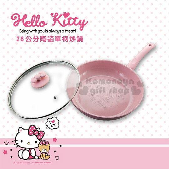 〔小禮堂〕HelloKitty陶瓷平底鍋附蓋《粉.坐姿.小熊》直徑28cm.附鍋墊