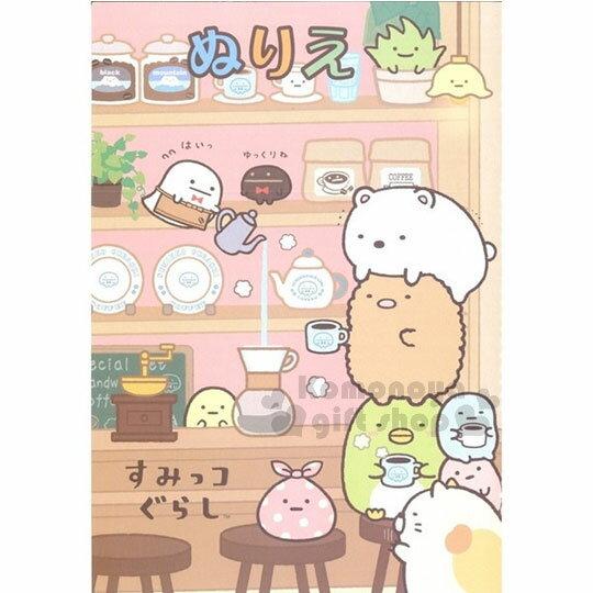 〔小禮堂〕角落生物日製著色本《米棕.咖啡廳.疊疊樂》