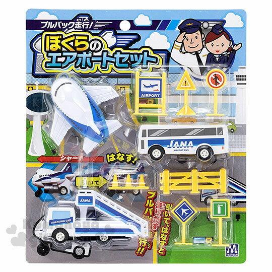 〔小禮堂〕機場玩具組《藍.飛機.路標.泡殼裝》適合3歲以上孩童