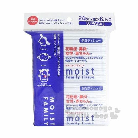 〔小禮堂〕Moist日製保濕面紙組《6包入.藍.條紋》袖珍包.衛生紙