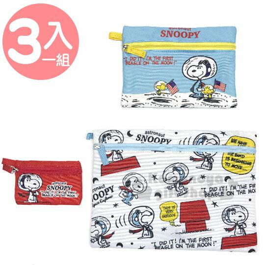 〔小禮堂〕史努比尼龍拉鍊化妝包組《3入.白藍紅.太空人》收納包.收納袋