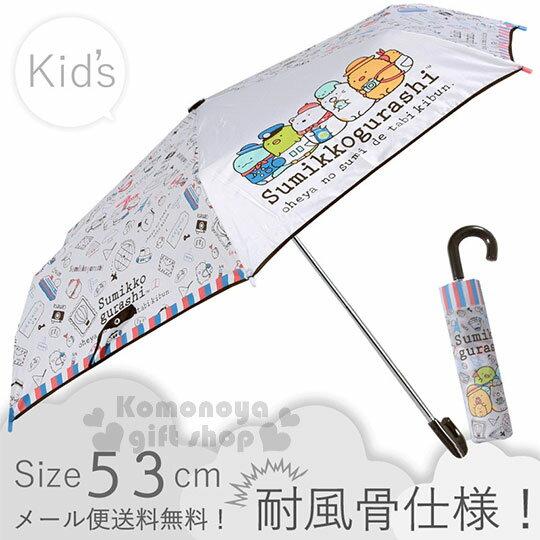 〔小禮堂〕角落生物彎把防風折疊雨傘《粉藍.英倫風》折傘方便攜帶
