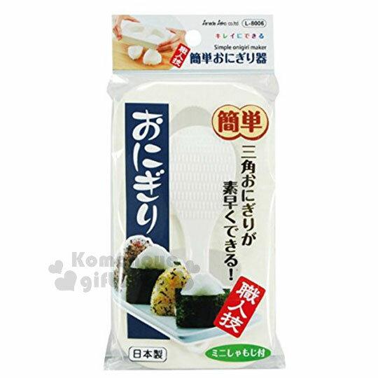 〔小禮堂〕日製三角飯糰壓模《白》壽司模.模具.附飯匙