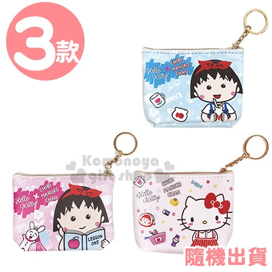 〔小禮堂〕Hello Kitty x 櫻桃小丸子 皮質零錢包~3款 .粉  藍  白~收納