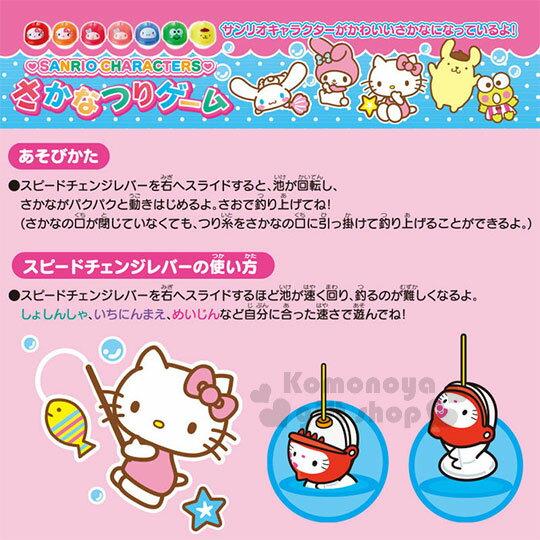 〔小禮堂〕Sanrio大集合 釣魚玩具機《粉.雙魚池》盒裝.多人玩具 7