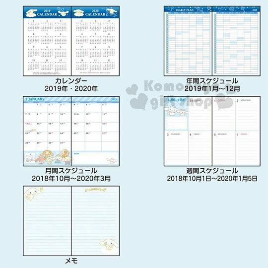 〔小禮堂〕大耳狗 2019 年曆手帳本《淺藍.抱熊.壓紋》日誌.行事曆.記事本 4